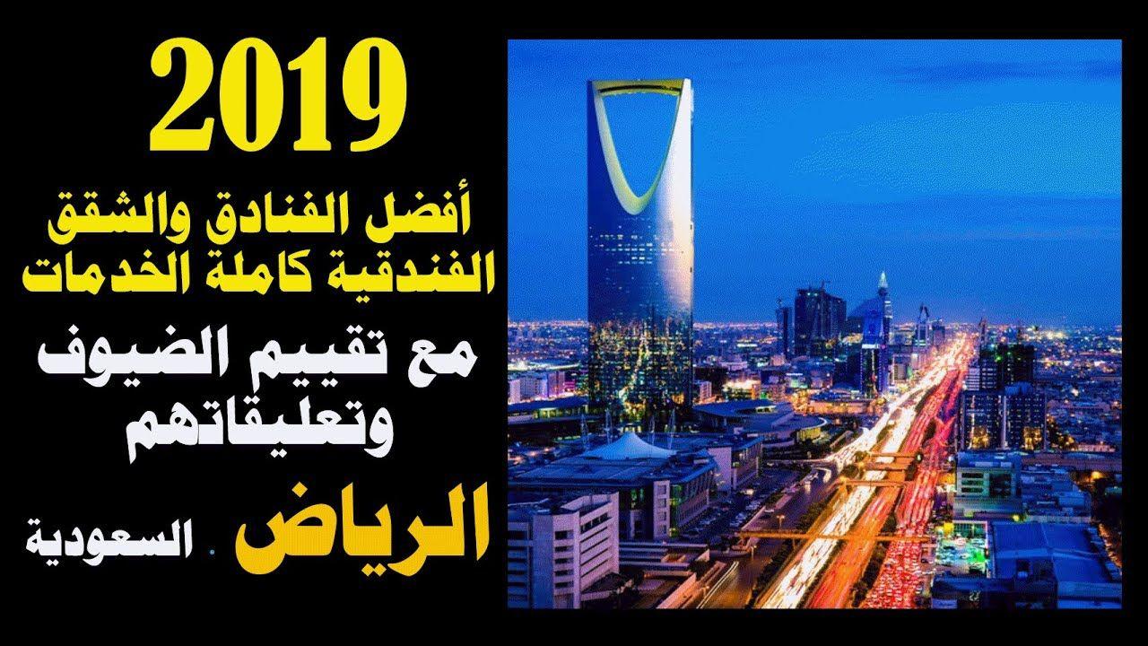 الرياض السعودية أفضل الفنادق والشقق الفندقية شهر أكتوبر 2019م Youtube Travel Landmarks