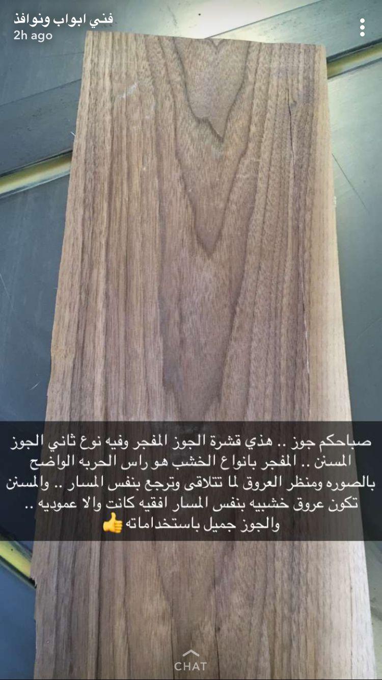 Pin By Arwa On Wood Skin Skin