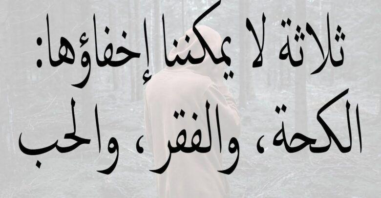 اقوال وحكم جميلة عن الحب الحقيقي قمة في الجمال Safi Dahab Home Decor Decals