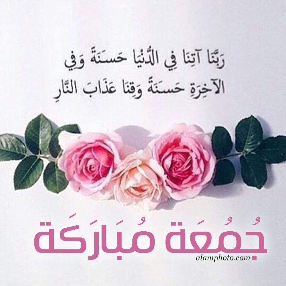 صور عن يوم الجمعة 2022 عالم الصور In 2021 Prayer For The Day Ramadan Quotes Ramadan