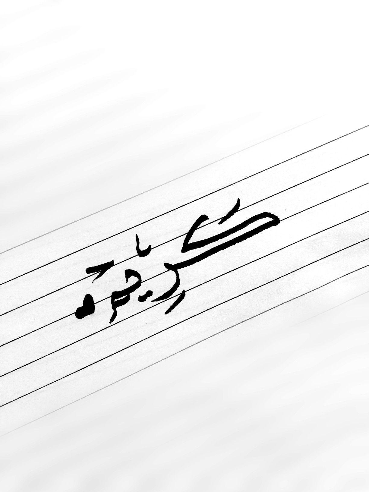 ربك كريم Handwriting Calligraphy