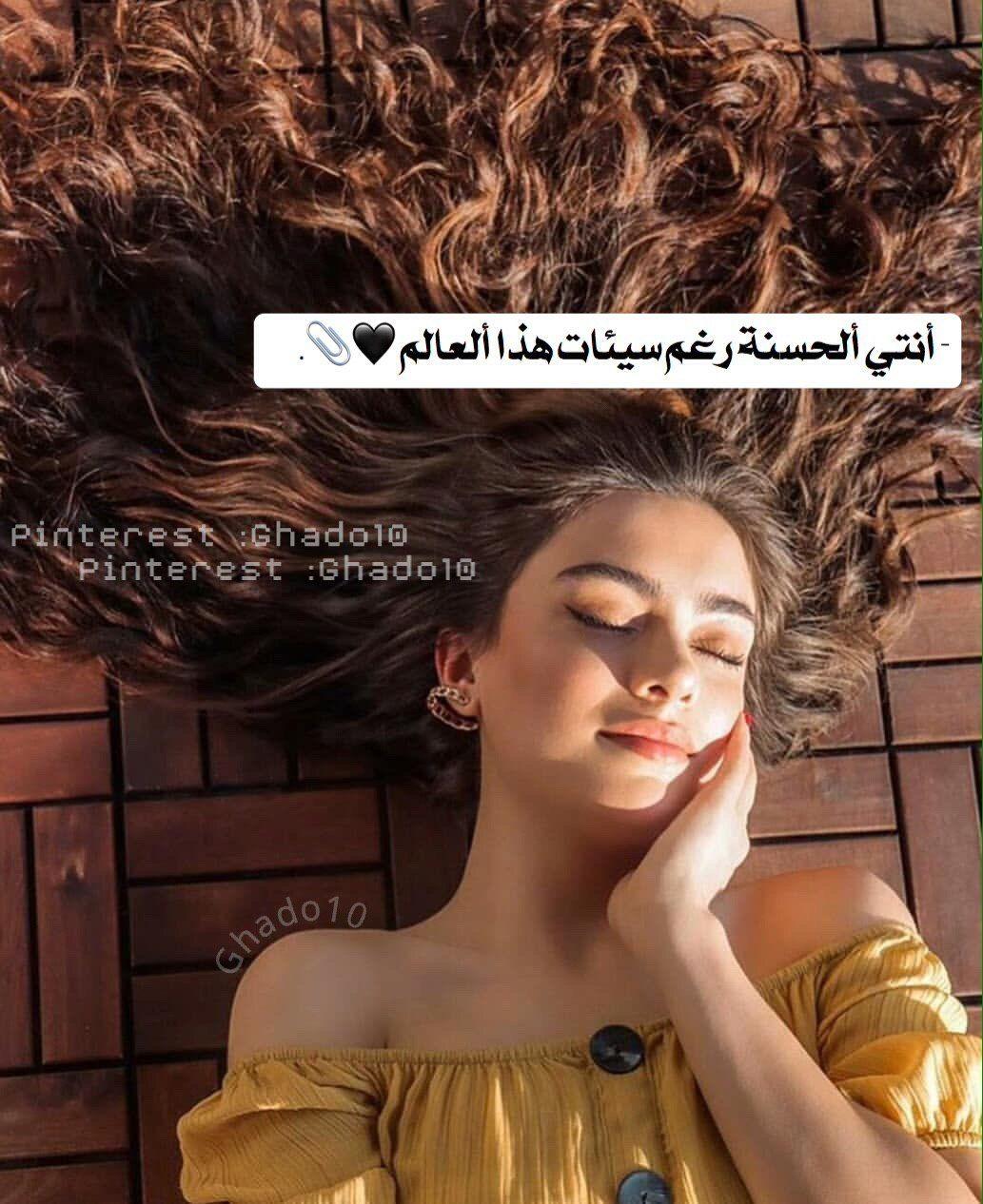 اكسبلور اقتباسات رمزيات حب العراق السعودية الامارات الخليج اطفال ایران Explore Love Beautiful Girl Photo Hand Photography Calligraphy Quotes Love