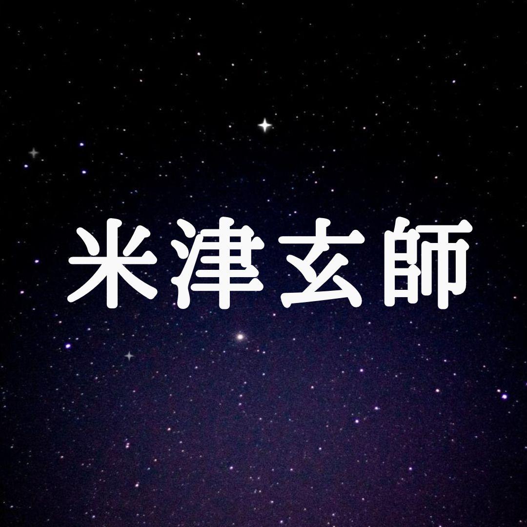 師 2020 ライブ 玄 米津