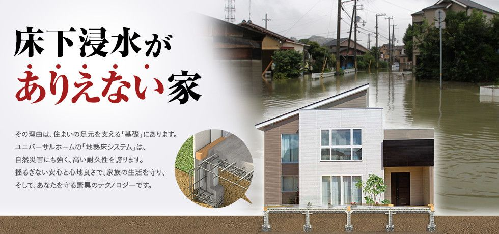 床下浸水がありえない家 自宅の水害対策 注文住宅のユニバーサル