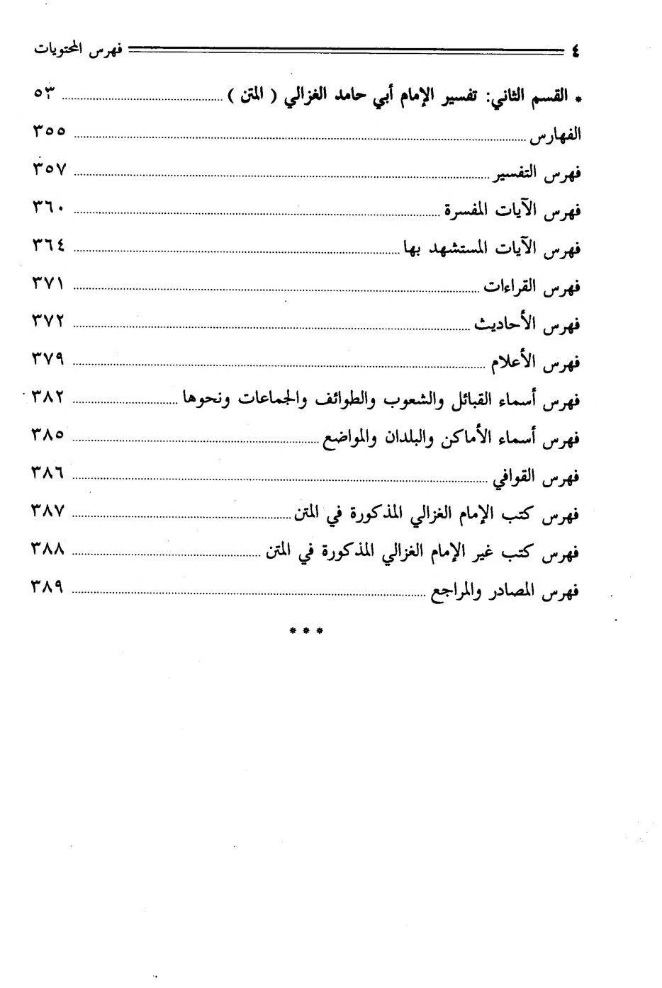 تفسير الإمام الغزالي أفقر عباد الله Free Download Borrow And Streaming Internet Archive Paperback Books Internet Archive Top Websites