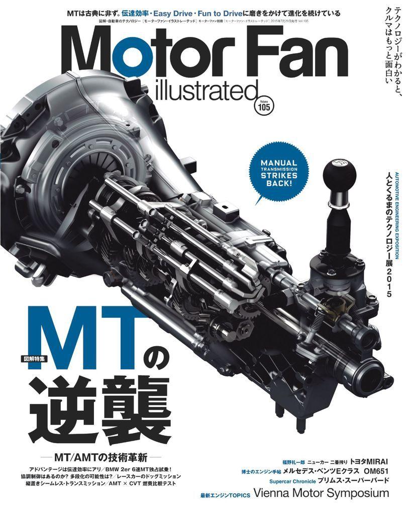 Motor Fan Illustrated モーターファン イラストレーテッド Back Issue No 105 Jul 15 Digital 2021 図解 イラスト テクノロジー