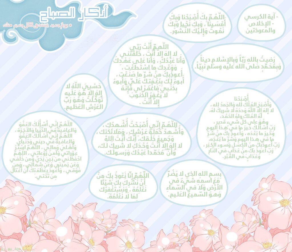 أذكار الصباح المساء Ramadan Cards Book Qoutes Cute Girl Wallpaper