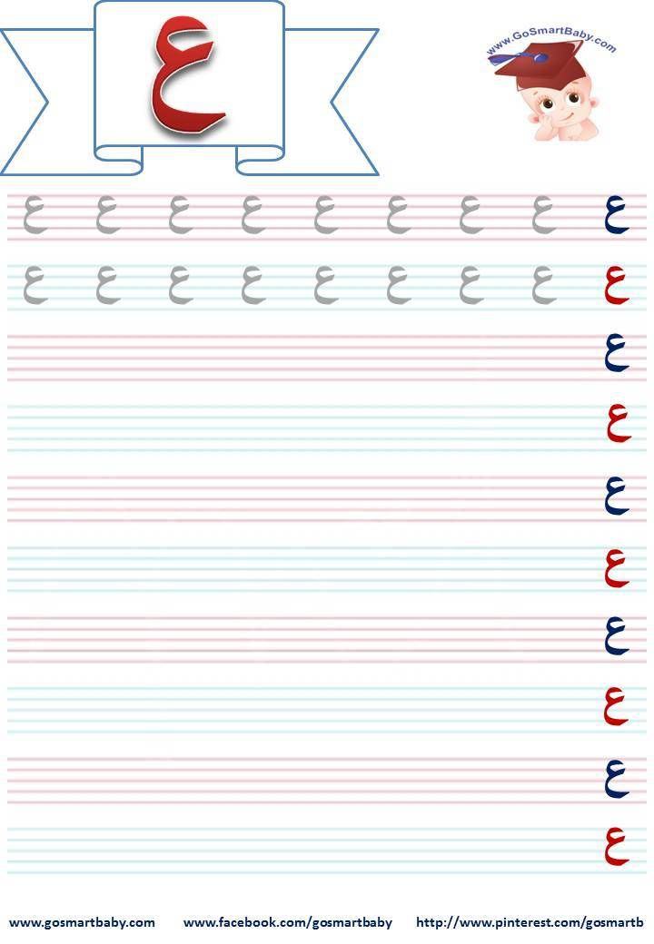 تعلم كتابة الحروف العربية حرف الألف أ Arabic Alphabet For Kids Arabic Alphabet Letters Learning Arabic