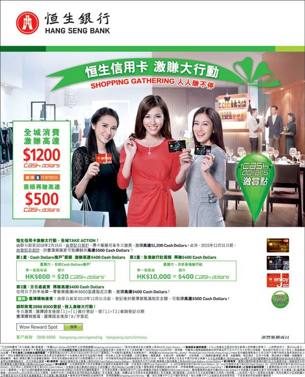 J Hang Seng Bank J Banks Advertising Finance Advertising