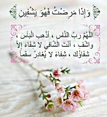 واذا مرضت فهو يشفين صور دعاء لشفاء المريض ورفع الامراض عن البنى ادمين Place Card Holders Islamic Prayer Islamic Art Calligraphy