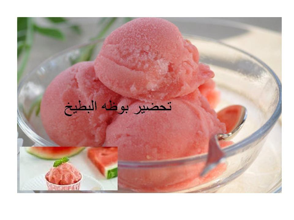 تحضير بوظه البطيخ Ice Cream Desserts Food