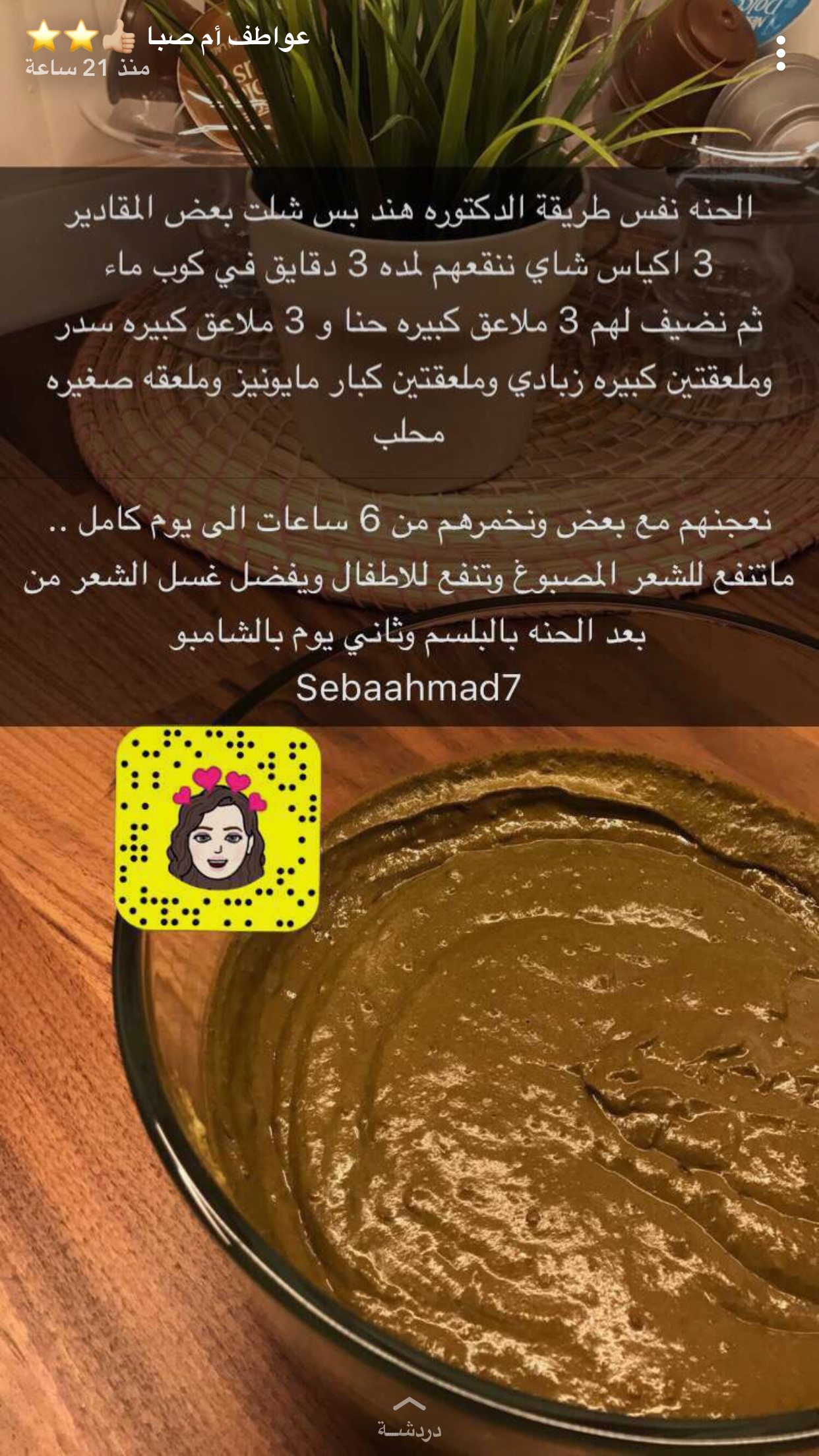 Pin By Mesho A On ٠١٩٢٨ Hair Care Recipes Hair Care Oils Beauty Recipes Hair