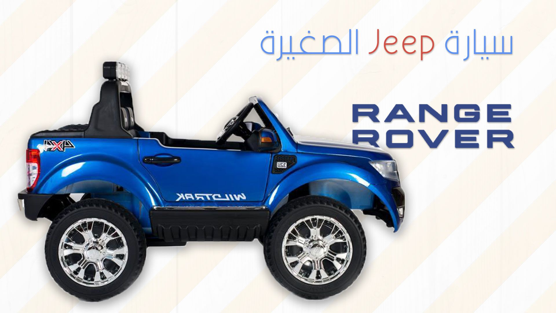 Amazing Range Rover For Kids Jeep Jeep Baby Baby Bike