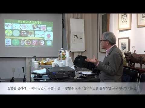 꿈방송 갤러리 - 강연과 토론의 장 - 황병수 교수 - 스마트영상  by 꿈방송PD 인생기록사 이재관
