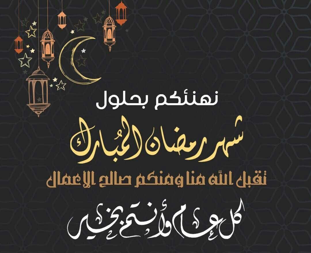 اهنئكم بحلول شهر رمضان