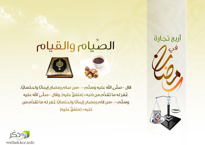 الصيام والقيام أربح تجارة في رمضان Rolo Movie Posters Oio
