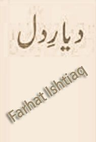Dayar E Dil Novel Pdf