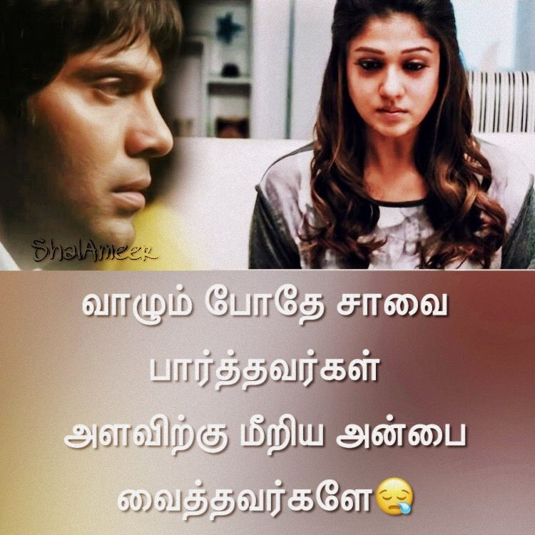 Pin By Haghila Ashokhan On Tamil Movie Love Quotes
