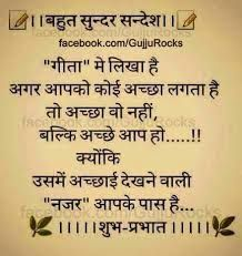 Image Result For Awesome Good Morning Quotes In Hindi Deepak Yadav