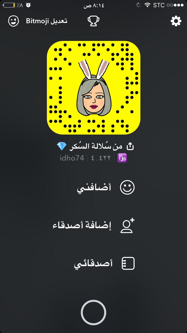 سناب سنابي شات سناب شات Snapchat Snapchat Screenshot Snapchat Screenshots