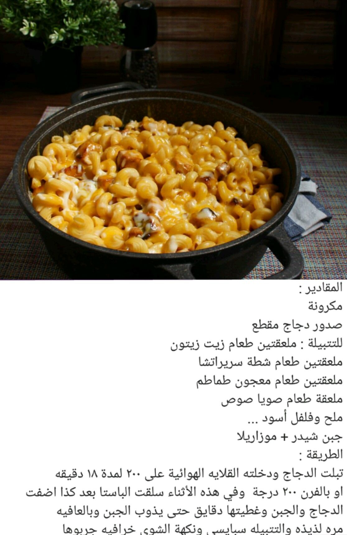 Pin By Ameera On طبخ Food Cooking Arabic Food