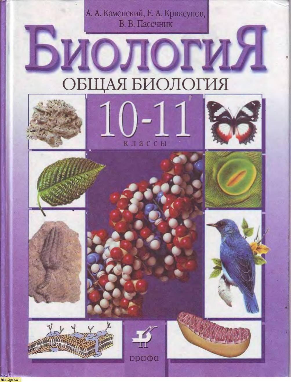 Биология 10-11класс в формате pdf