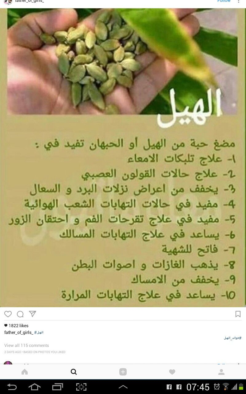 Pin By ماجد عبدالمرضي On Health And Fitness Organic Health Health Healthy Health And Nutrition