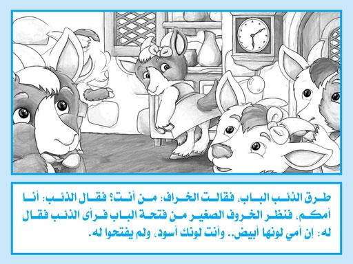 تلوين قصة الذئب والخراف السبع صور وملف Pdf للتحميل قصة لطفلك In 2021 Disney Characters Character Fictional Characters