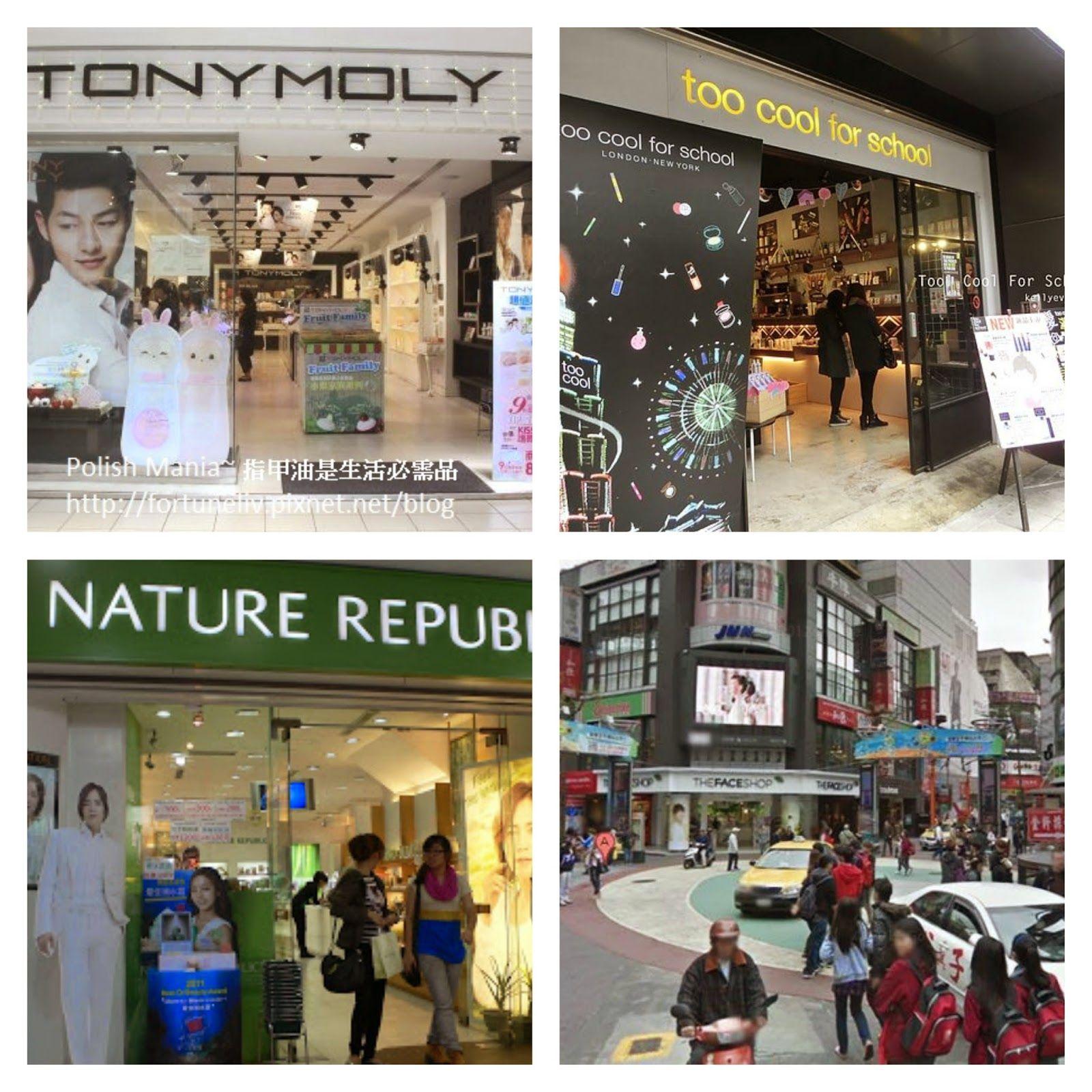 Taipei Beauty Closet Taiwan Shopping Guide Where To Find