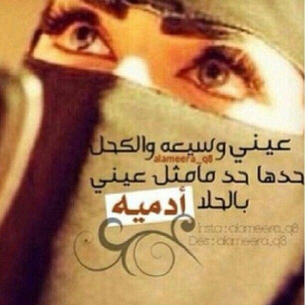 لبيه ي عيون ابوي Arab Girls Arabic Calligraphy