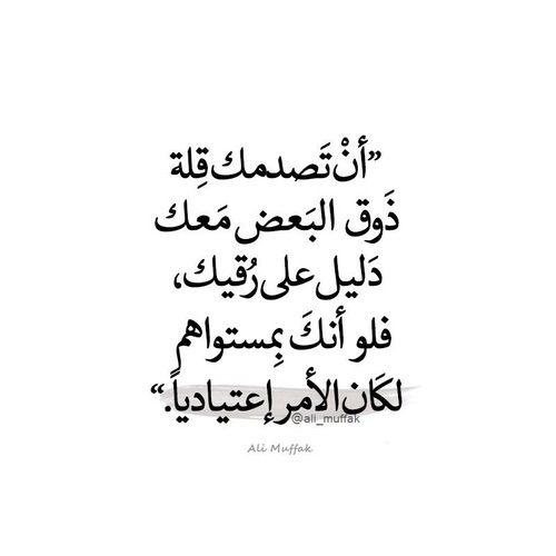 Image Via We Heart It Https Weheartit Com Entry 158387183 Via 5246866 Arab Arabian Arabic God Heart Iraq Words Quotes Wisdom Quotes Life Postive Quotes