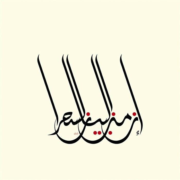 إن من البيان لسحرا Arabic Arabic Calligraphy Calligraphy