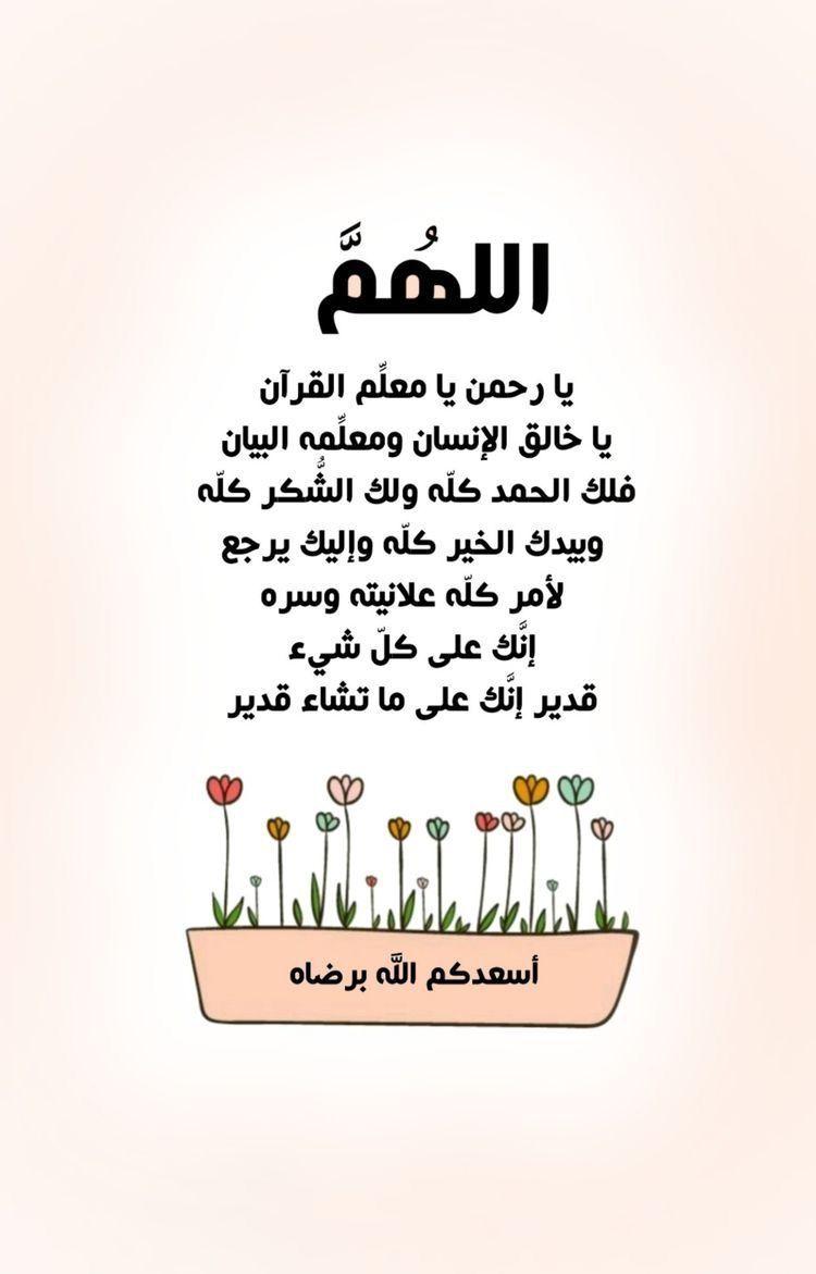 احاديث يوم الجمعة بالصور Good Morning Arabic Photo Quotes Quotations