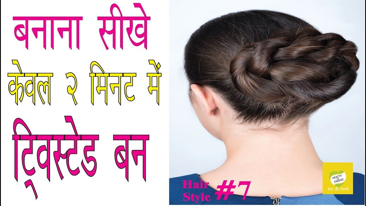 juda hairstyle for saree step by step | ladies hairstyle