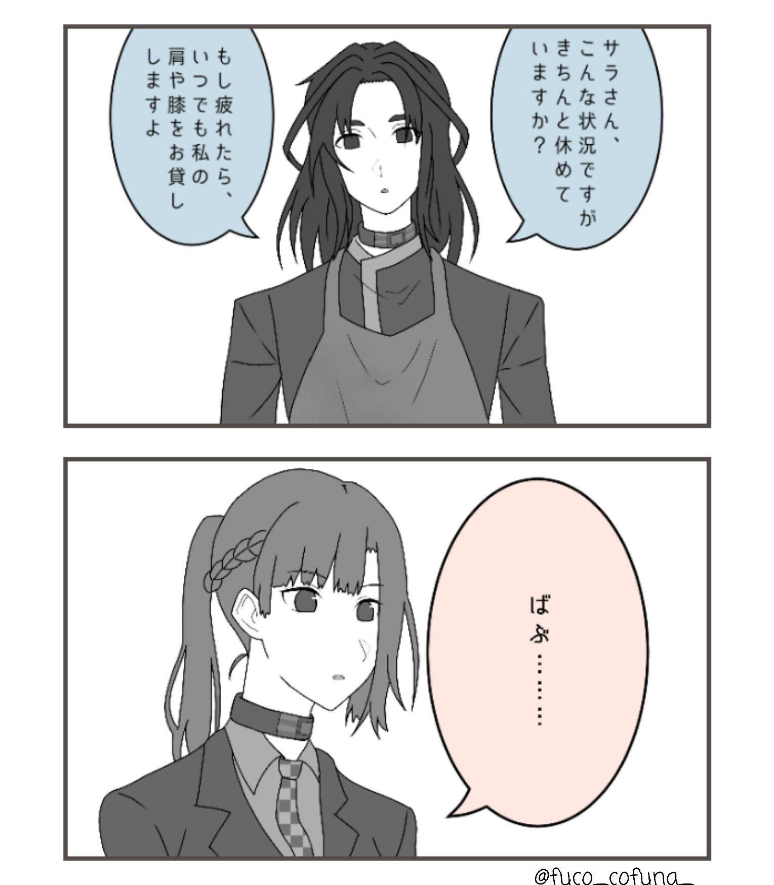 Pin by 怜 on キミガシネ、カイサラ Turn ons, Kai