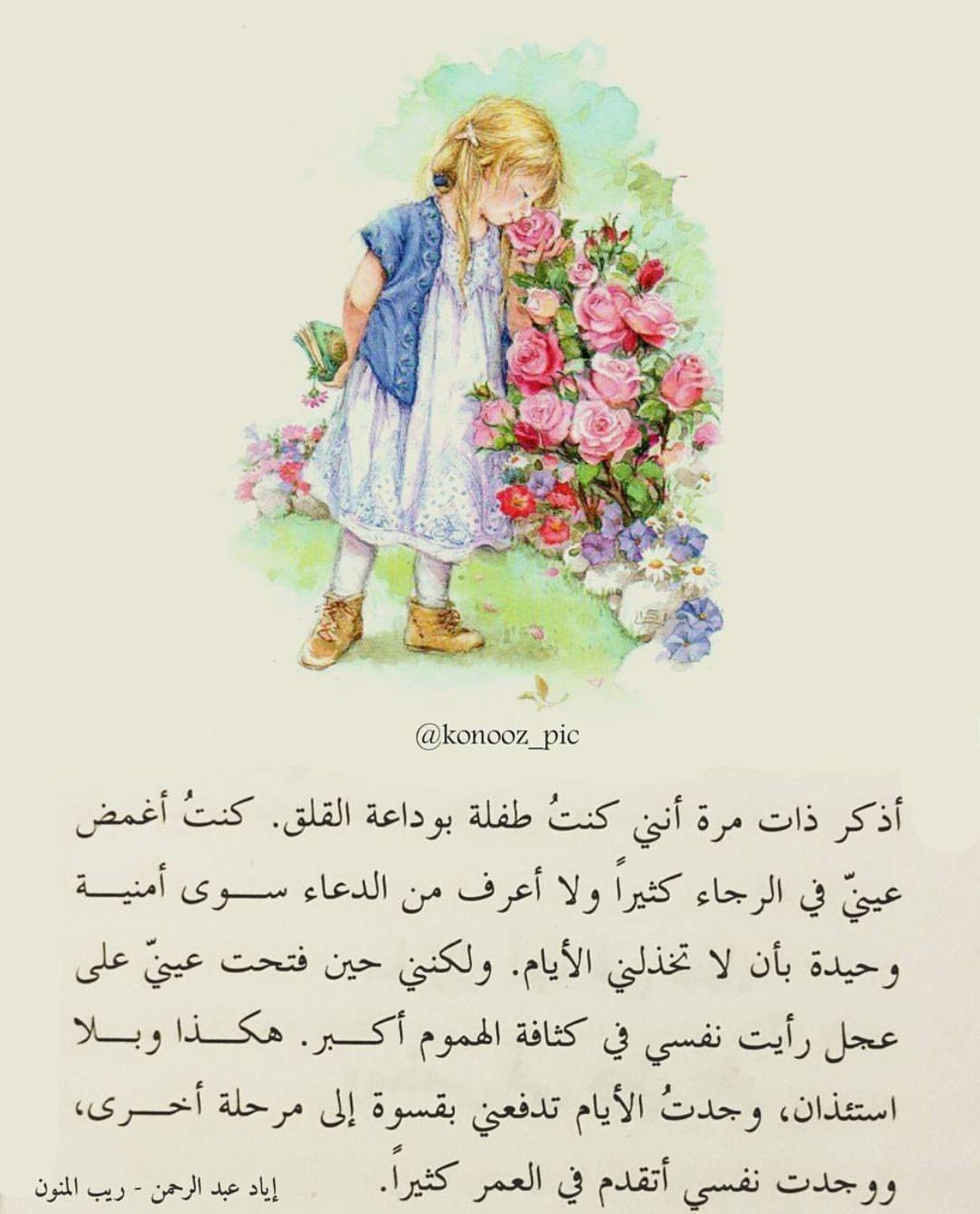 Pin By Mariyam Mizna On Idiomas Teach Arabic Learning Arabic Kids Education