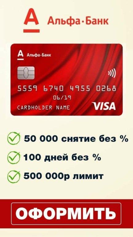 100 дней без процентов! Кредитная карта. Альфа банк. банки