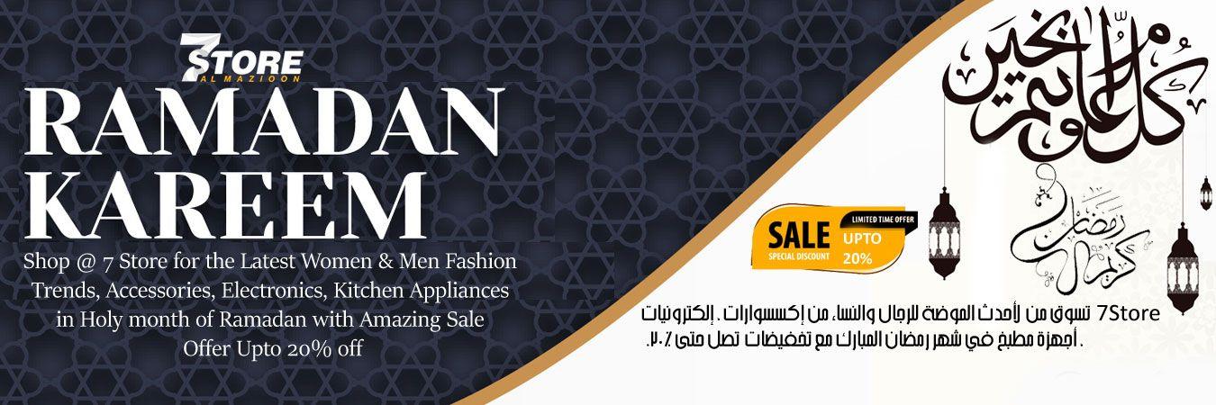 Shop At 7store Ramadan Ramadan Kareem Home Gifts