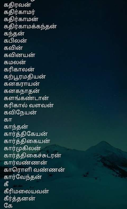 Tamil Names In Tamil Letters - Pick Your Watch