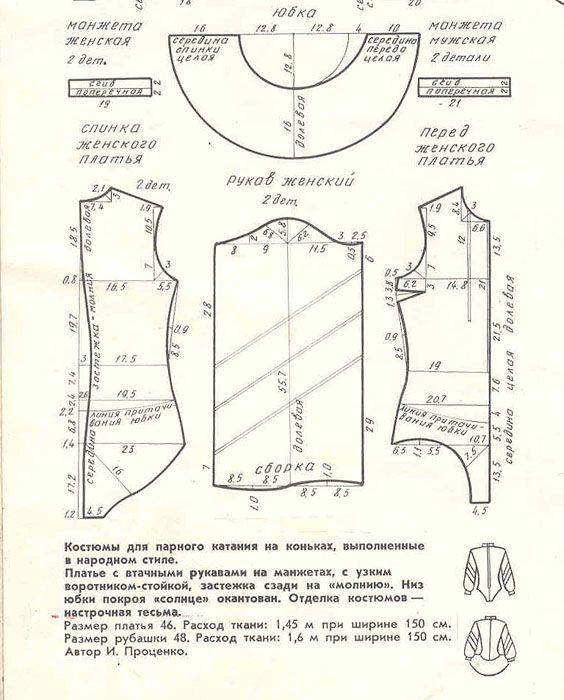 из обычной шерсти, а не из эластичной ткани | Patrones de costura ...