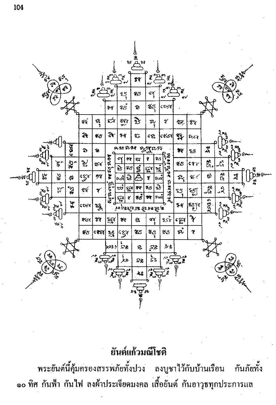 108 Sak Yant Book Thai Temple Tattoo Antique Pattern Yantra Magic ...
