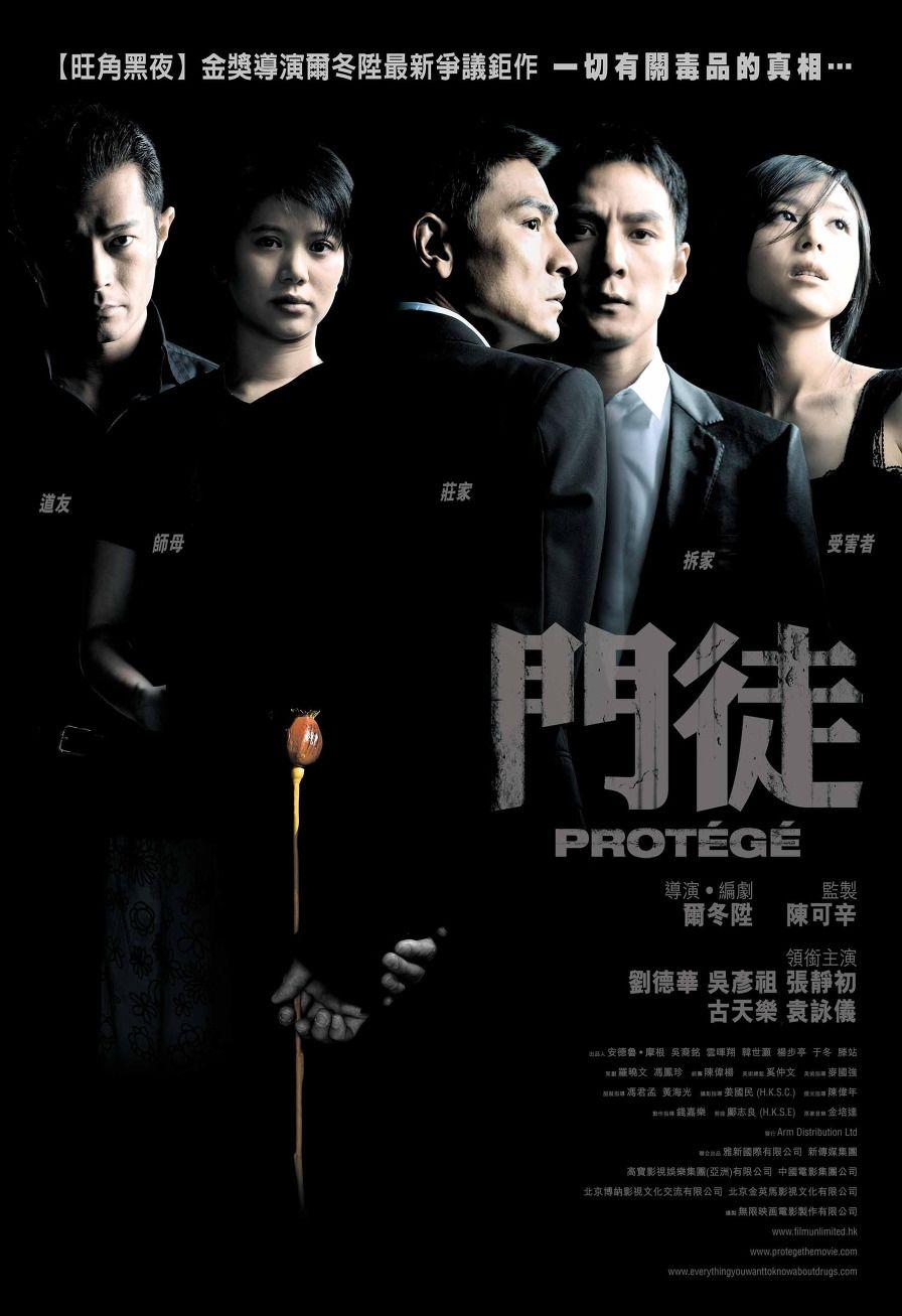 《門徒》 Protégé (2007) 109min