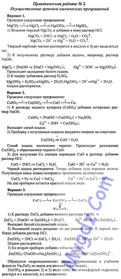 Гдз по химии 9 класс габриелян спиши.ру практическая работа номер