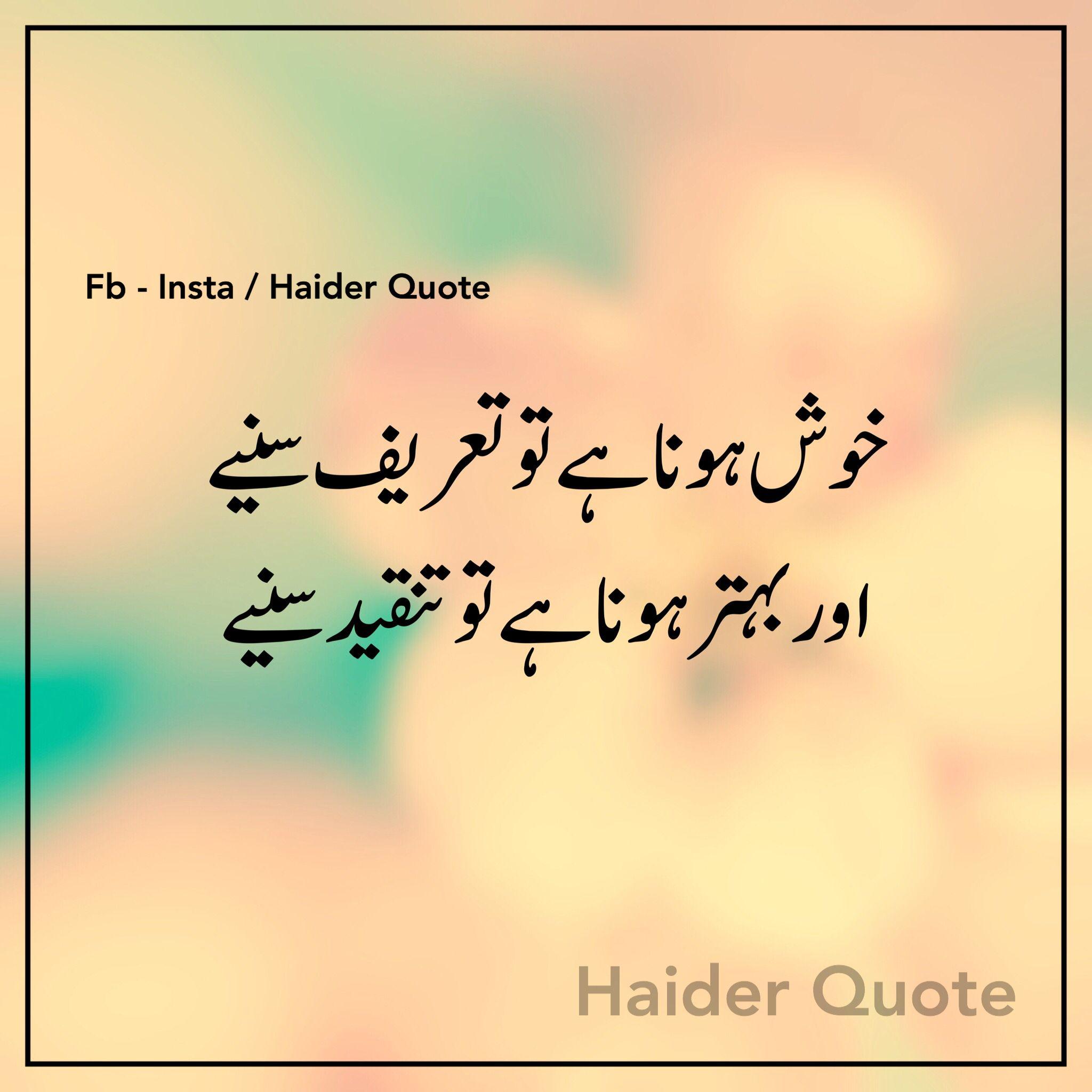 Allah Ki Rah Quotes Haider Quote Urdu Poetry Urdu Quotes Saheli Quotes Shaur Quotes Quotes Movie Posters Movies