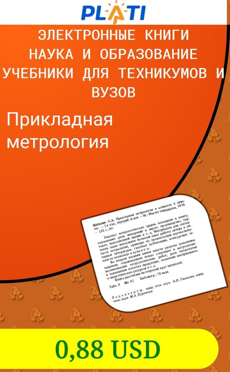 учебник по метрологии для техникумов