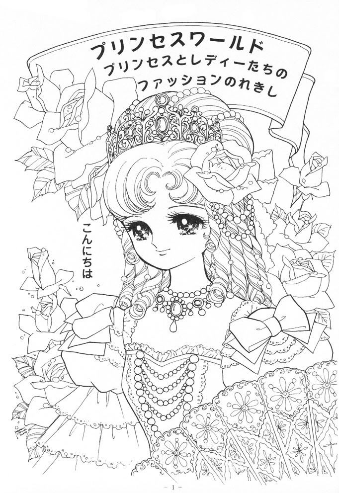 photo princess world 05jpg