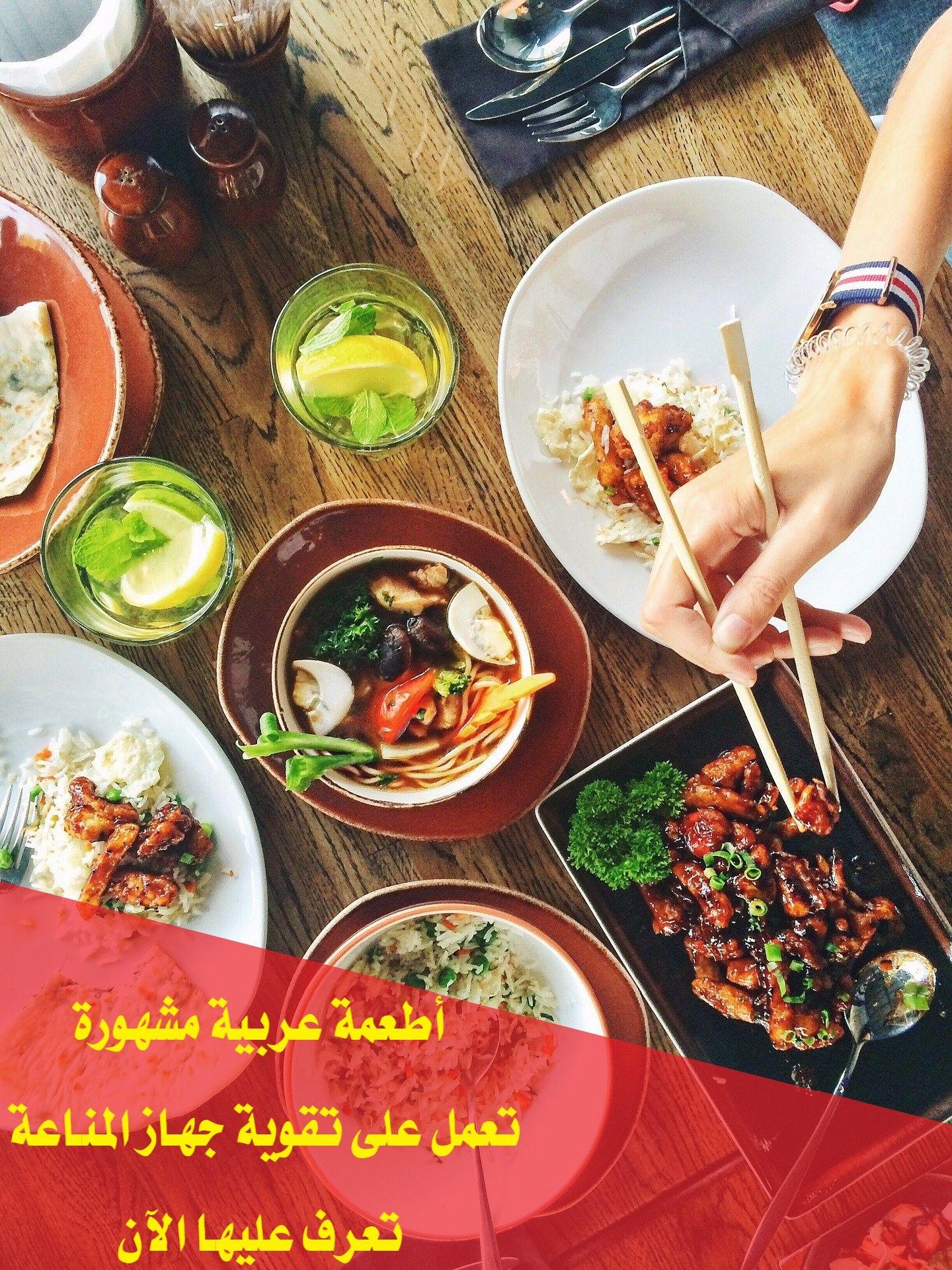 أطعمة عربية شائعة تعمل على تقوية جهاز المناعة دون أن نعرف In 2020 Workout Food Food Post Workout Food