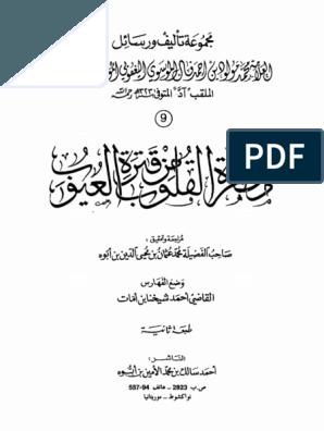 مطهرة القلوب من قترة العيوب محمد مولود بن أحمد فال الموريتاني Math Math Equations