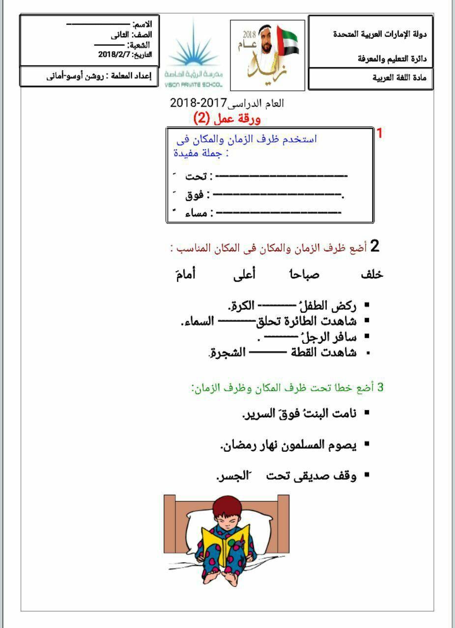 مدونة تعلم نصوص تدريبية في اللغة العربية للصف الثاني الفصل الدراسي الثاني2018 Learning Arabic Learn Arabic Language Arabic Lessons