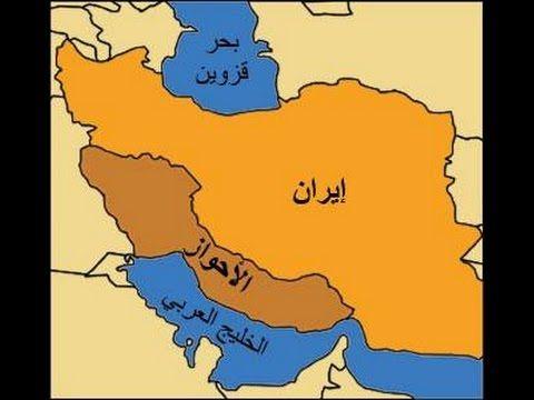 تعرف على الإقليم العربي الذي تحتله إيران قبل أكثر من 90 سنة...ولماذا يتجاهله العرب إلى الآن-تفاصيل